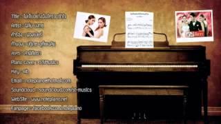 ไม่เจ็บอย่างฉันใครจะเข้าใจ karaoke piano