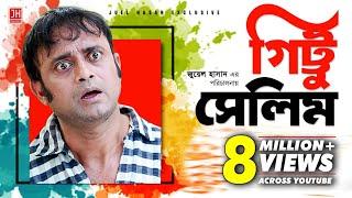 Gittu Salim | গিট্টু সেলিম | Bangla Natok 2017 | Ft Aakho Mo Hasan & Ritu | Juel Hasan