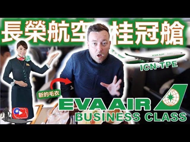 長榮航空EVA AIR桂冠艙 BUSINESS Class (商務艙)