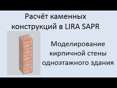 Проектирование каменных конструкций в Lira Sapr Урок 1