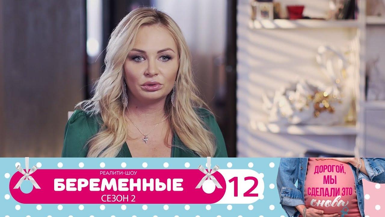 Беременные Сезон 2 Серия 12 программа беременные смотреть онлайн