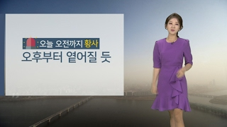 [날씨] 오늘 오전까지 황사…오후부터 옅어질 듯 / 연합뉴스TV (YonhapnewsTV)