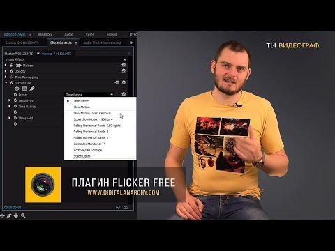 Как убрать фликер? Убираем мерцание (flicker) в Adobe Premiere Pro с помощью плагина Flicker Free.