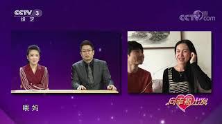 [向幸福出发]盲人王蕾蕾不畏黑暗 勇敢追梦成就精彩人生| CCTV综艺