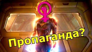 Капитан Марвел - феминистское УГ?!