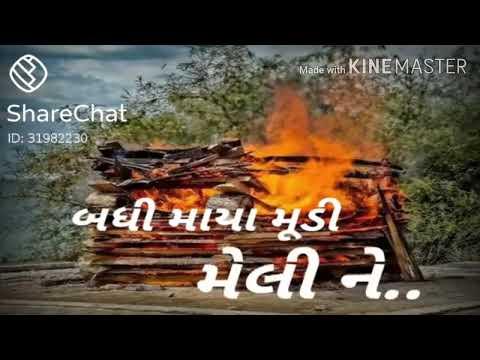 Badhi maya mudi meline  khali hathe javu padse  #bhajan song status
