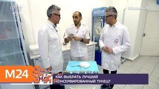Как выбрать лучший консервированный тунец - Москва 24