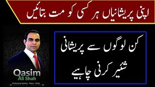 Mistakes You Make When Trying To Talk About Your Problems | Qasim Ali shah