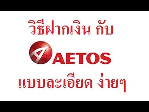 🔥-วิธีฝากเงิน-aetos-ผ่านธนาคารไทย-อัพเดทล่าสุด-2019-🔥