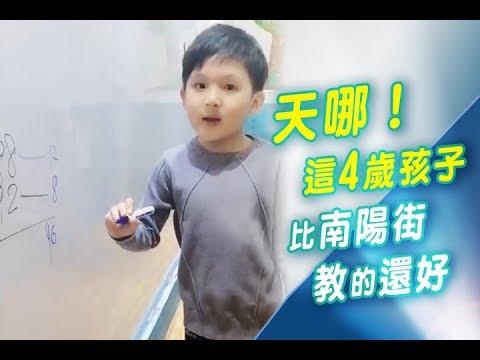 這4歲小孩太神奇了,教得比南陽街名師還好!到底是在哪裡訓練的呀...... - YouTube