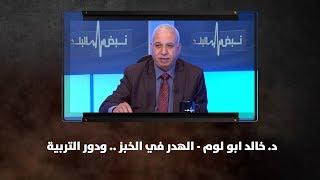 د. خالد ابو لوم - الهدر في الخبز.. ودور التربية