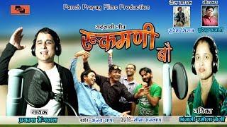 rukmani bau।latest Garhwali Dj song 2018।Prakash Mengwal।Anjali Ramola Negi।Panch Prayag Films