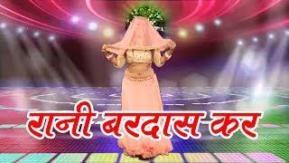 रानी बरदास कर || Rani Bardas Kar || Mannu Lal Yadav || Popular Bhojpuri Song 2017