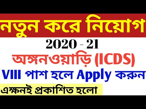 ICDS recruitment 2020,anganwary new vacancy 2020,west Bengal govt job 2020-21,latest govt job news