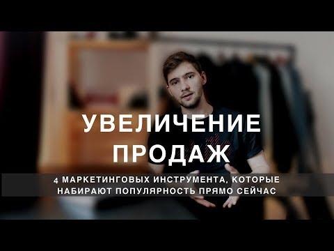 Увеличение продаж - новые инструменты маркетинга 2018