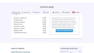 VkSerfing — Заработок в социальных сетях