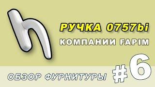 Оконная ручка 0757bi Fapim для поворотных, поворотно-откидных и откидных створок алюминиевых окон.(, 2015-08-20T12:12:46.000Z)
