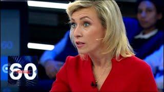 Это полный КОЛЛАПС! Мария Захарова раскрыла причины ПРОВОКАЦИИ Украины! 60 минут от 30.11.18