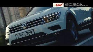 Volkswagen Tiguan 2018 commercial 2 (korea)