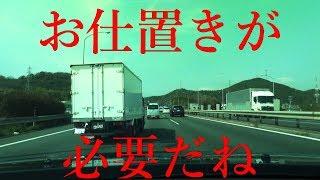 高速でイキリちらすトラック❗️誰かコイツに思い知らせてやれ❗️そのまま事故って中央分離帯に突っ込んじまえよ