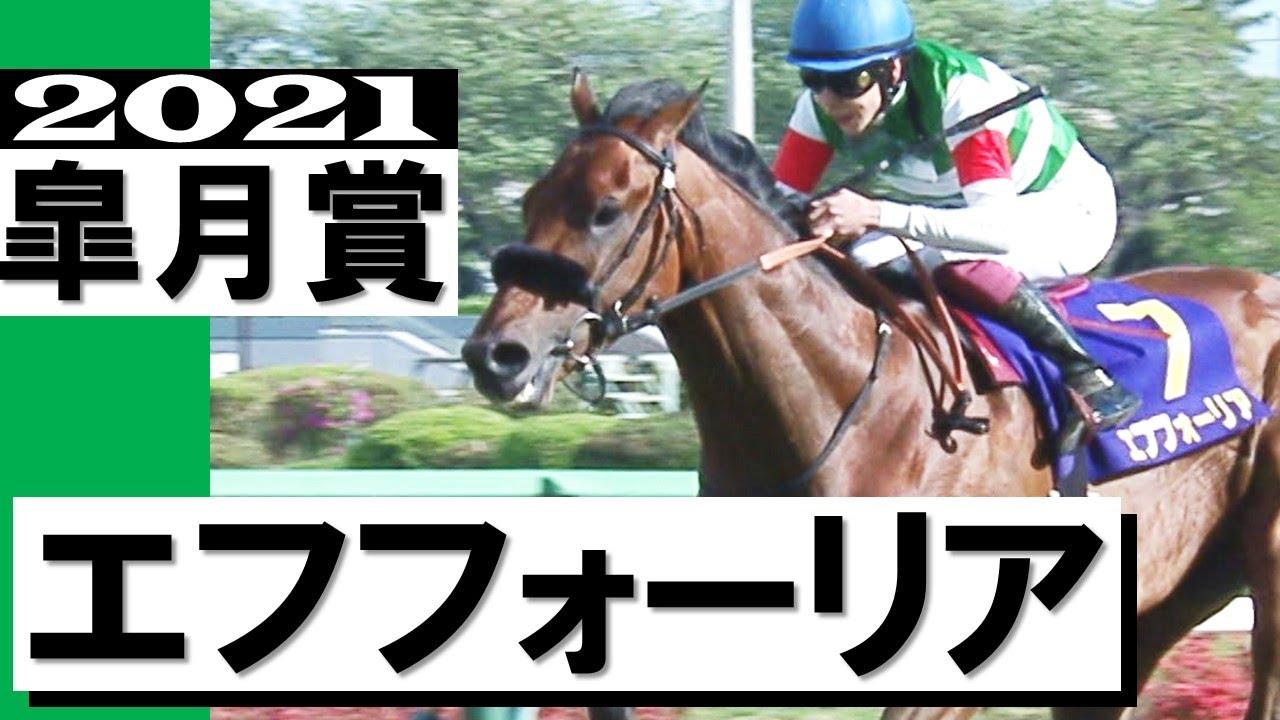 圧勝!エフフォーリア  今年も無敗の皐月賞馬が誕生【皐月賞2021】