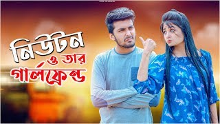 Newton O Tar Girlfriend HD.mp4