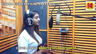 Mohabbat ka gam hai,Nahi ye ho nahi sakta--twinkle sharma--new cover song 2020 kinara official patan