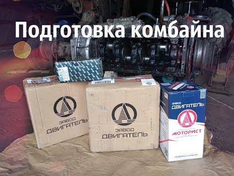 Подготовка комбайна/Замена поршневой/ Завод ДВИГАТЕЛЬ