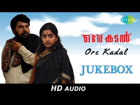 Ore Kadal | Malayalam Movie Songs | Audio Jukebox | Mammootty, Meera Jasmine | Ouseppachan