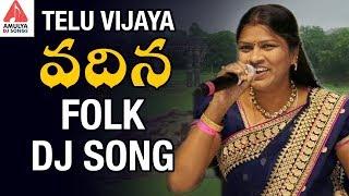 VADINE NUVVACHCHE NALLA DJ Song | Telu Vijaya Folk Song | Super Hit Folk DJ Song | Amulya DJ Songs