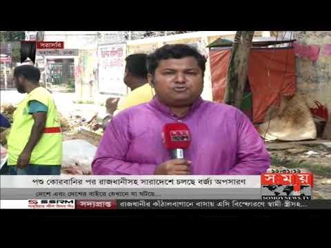 রাজধানীসহ সারাদেশে বর্জ্য অপসারণের সবশেষ   Eid Al Adha   Somoy TV
