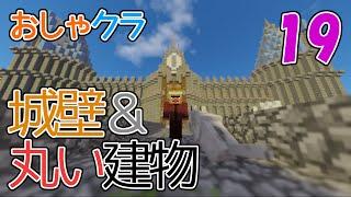 おしゃクラ!part19 円形の建物の作り方!(Minecraft) thumbnail
