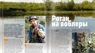 видео Статьи о рыбалке