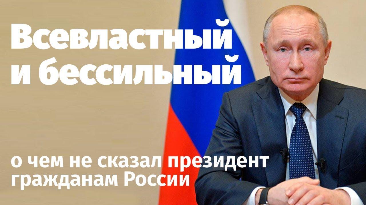 Владимир Путин: всевластный и бессильный. О чем не сказал президент гражданам России