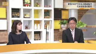 【ズームeye】新型コロナ感染拡大による生活の変化(21/01/14)