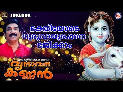 വൃന്ദാവന കണ്ണൻ   ഗുരുവായൂരപ്പ ഭക്തിഗാനങ്ങൾ   Hindu Devotional Songs Malayalam   SreeKrishna Songs  
