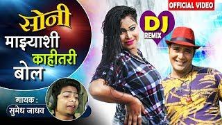Soni Majhyashi Kahitari Bol | Superhit Marathi Lokgeet 2017 | Latest DJ Remix Full Video Song