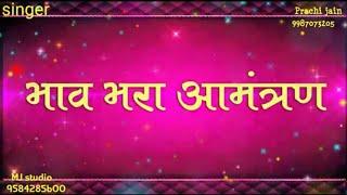 Chaturmas Pravesh Bhajan   New Bhajan   Upadhayay Manogya Sagar Ji   Singer Prachi Jain Official