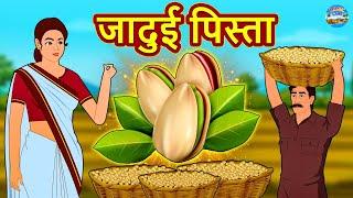 जादुई पिस्ता   Moral Stories   Bedtime Stories   Hindi Kahaniya   Hindi Fairy Tales screenshot 5
