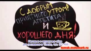 видео наклейки для рисования мелом