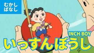 いっすんぼうし - 一寸法師(日本語版)アニメ日本の昔ばなし/日本語学習/INCH BOY (JAPANESE)
