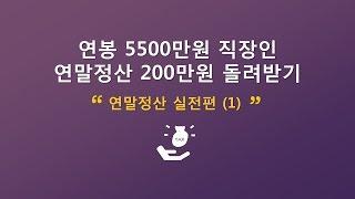 [시나브로 인포] 연말정산 200만원 돌려받기 (실전편 1편)