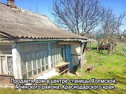Готовый дом в ст.Холмской, Абинского района.Продается дом в Краснодарского края