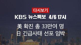 [KBS 통합뉴스룸 다시보기] 어제 47명 확진·135명 격리 해제 (6일 17:00~)