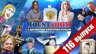 Собчак метит в президенты Украины? Екатерина Гордон прет в президенты РФ. MOUNT SHOW #116