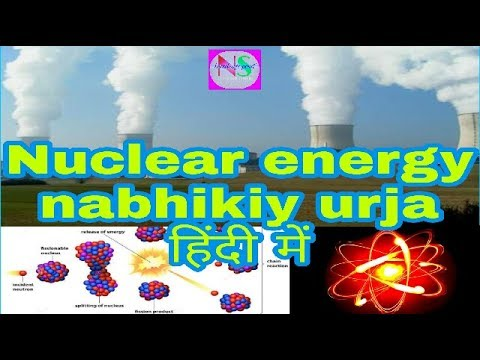 How nuclear power plant works/nuclear power in hindi,how nuclear energy generated,nuclear energy