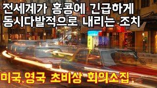 """전세계가 홍콩에 긴급하게 동시다발적으로 내리는 조치 """"미국, 영국 초비상 회의소집"""""""