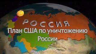 План США по уничтожению России.