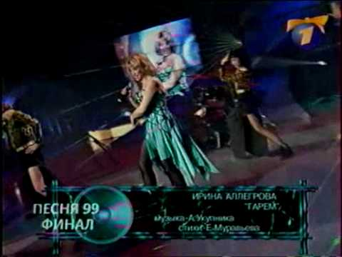 "Ирина Аллегрова ""Гарем"""