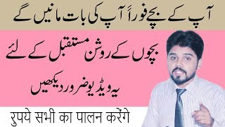 How can your child obedient to you? in Urdu/Hindi by HR Aaqib Hameed
